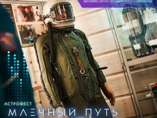 24 августа в Смоленске пройдет фестиваль космоса