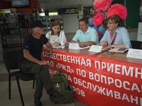 Пассажиры общественной приемной озвучили пожелания к сервису на ЗабЖД