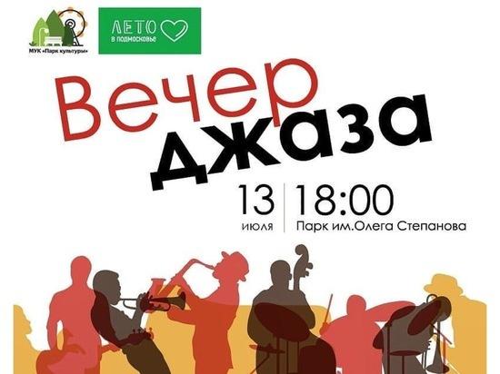 Всех желающих приглашают на вечер джаза в Серпухов