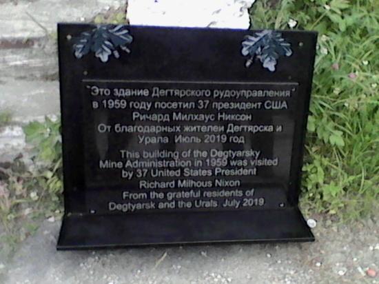В Дегтярске сорвали установку памятной доски в честь американского президента Ричарда Никсона