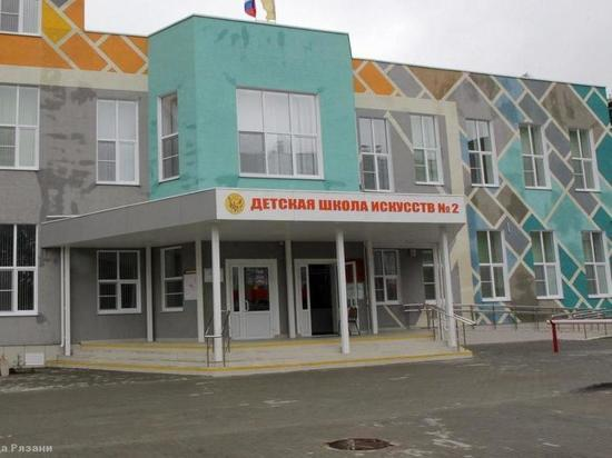 В рязанской школе искусств № 2 устранили строительные дефекты