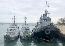 ФСБ просит продлить арест задержанным под Крымом украинским морякам