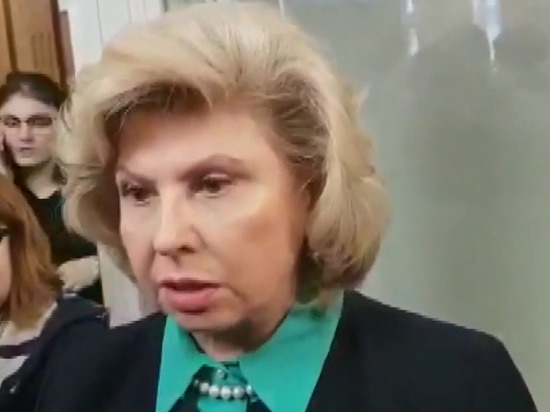Москалькова назвала условие освобождения Россией украинских моряков