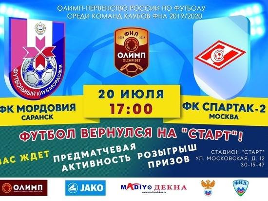 Футбольную «Мордовию» ждет игра со «Спартаком-2»