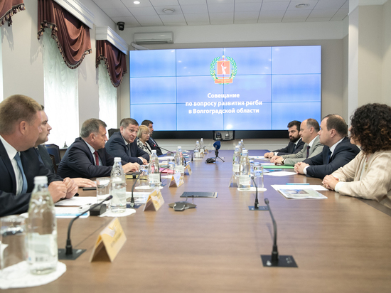 Волгоградский губернатор провел совещание по развитию регби
