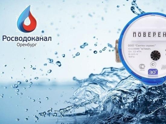 «Росводоканал Оренбург» приступил к поверке счётчиков воды
