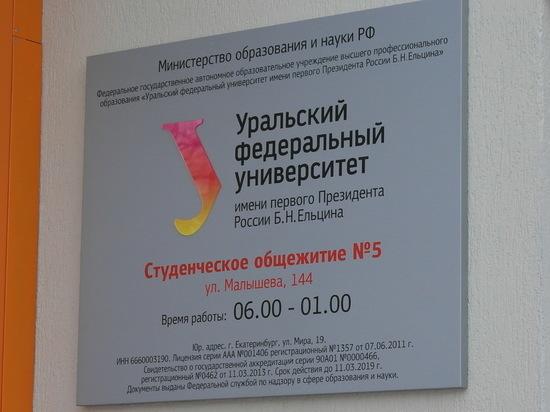 В Екатеринбурге поступило сообщение о минировании УрФУ