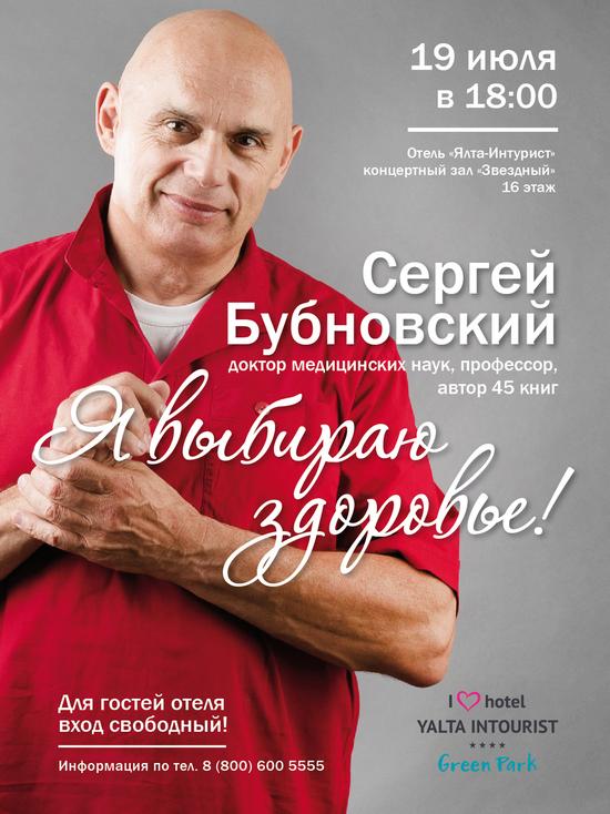 Доктор Бубновский выступит в Ялте с лекцией