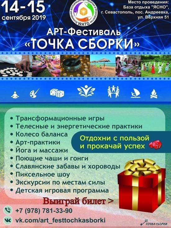 В сентябре в Севастополе пройдёт фестиваль гармонии и счастья