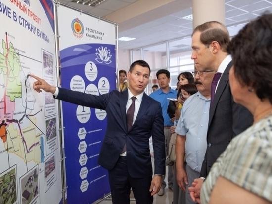 В Калмыкии будет открыт филиал Фонда развития промышленности
