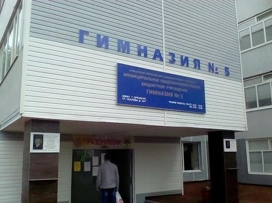В Оренбурге директор гимназии назвала десятиклассников «отбросами»