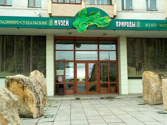 Музею природы во Владимире грозит выселение