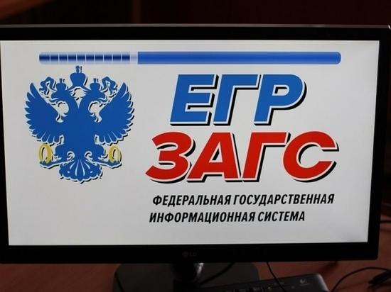 ЗАГСы Тверской области заработали в штатном режиме после сбоя