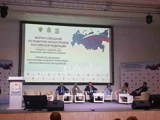 Александр Гусев принял участие в форуме по развитию российских моногородов