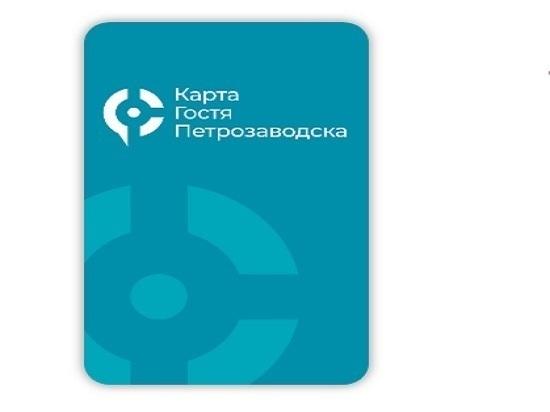 Карта гостя: туристам в Петрозаводске предложат скидки по единой карте