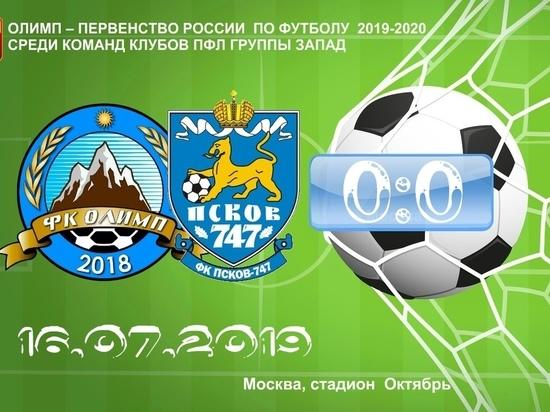 Без голов прошёл первый матч «Пскова-747» в новом сезоне
