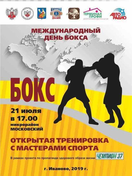 Открытая тренировка по боксу пройдет в Иванове