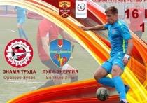 С победы начал сезон ФК «Луки-Энергия»