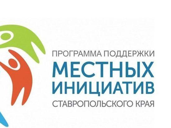 В Ставрополе завершается интернет-голосование по проектам развития территорий
