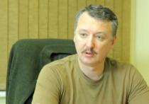 Прокурор Нидерландов разозлился на Стрелкова