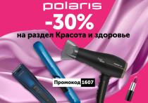 Всего пять дней скидка 30% на товары Polaris из раздела
