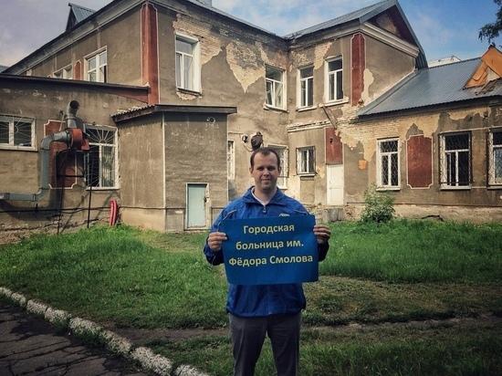 Барнаулец предложил Фёдору Смолову отремонтировать здание горбольницы