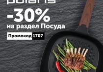 В Polaris скидка на всю посуду 30%