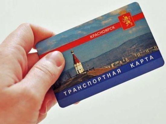 В Красноярске отменяют скидку за проезд по транспортной карте