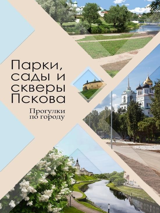 Центральная псковская библиотека нашла спонсора для путеводителя по паркам Пскова