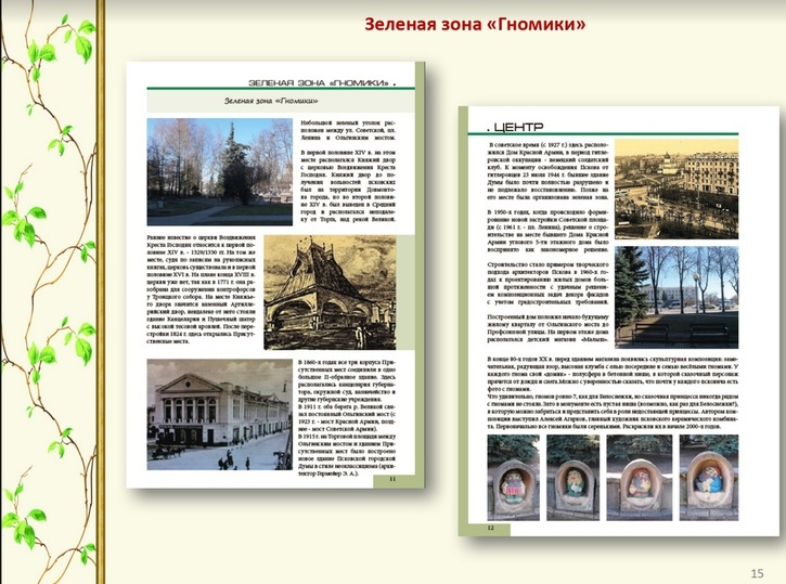 Центральная псковская библиотека нашла спонсора для путеводителя по паркам города, фото-2