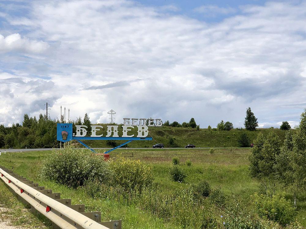 Уездные города Тульской области: Белев