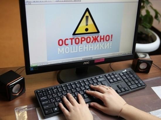 Еще одна жительница калмыцкой столицы пострадала от онлайн-мошенничества