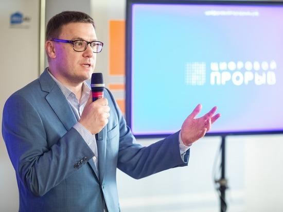 В Челябинске начался региональный этап конкурса «Цифровой прорыв»