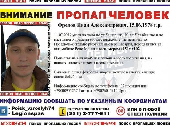 Поехал на рыбалку и пропал: в Челябинcкой области ведутся поиски инскассатора