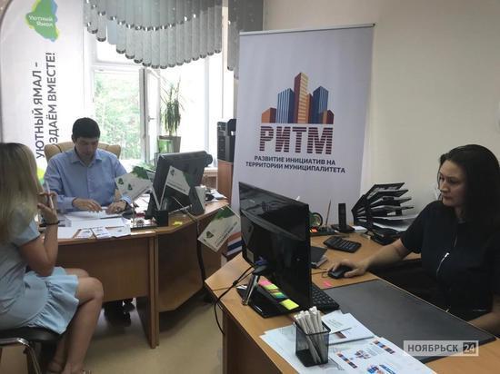 Офис «Уютного Ямала» заработал в Ноябрьске