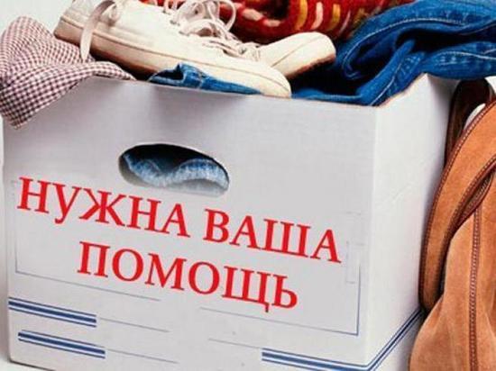 В Ивановской области проходит акция по сбору вещей для нуждающихся