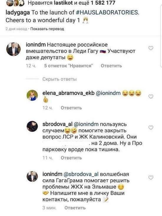 Свердловский депутат Госдумы начал принимать жалобы в Инстаграме Леди Гаги