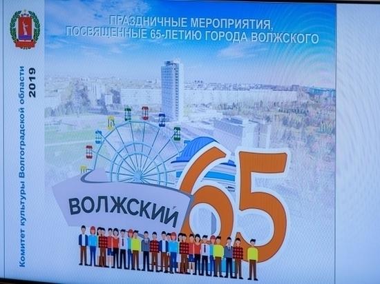 Волжский отмечает 65-летний юбилей: программа праздника