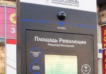 В Челябинске на площади Революции появилась умная  остановка
