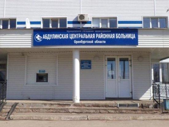 Абдулинскую районную больницу ждет специальная комиссия