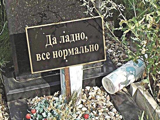 Названы самые нелепые эпитафии на российских кладбищах