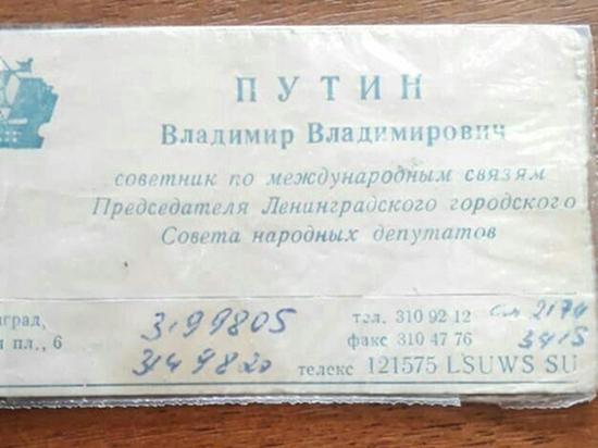 За визитку Путина попросили почти миллион рублей