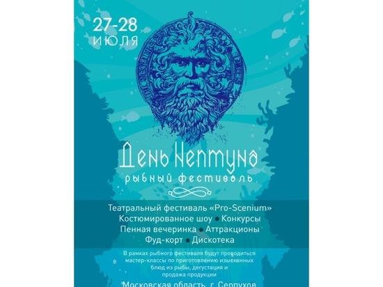 Всех желающих приглашают в Серпухов отметить День Нептуна