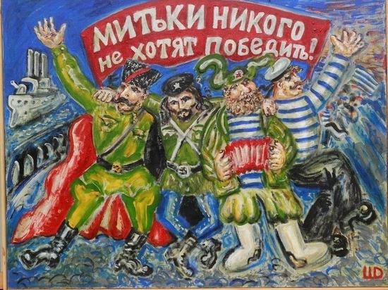 Митьки в Херсонесе: открывается выставка Дмитрия Шагина