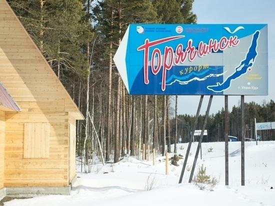 В курорт «Горячинск» Бурятии вложат 300 млн. рублей инвестиций