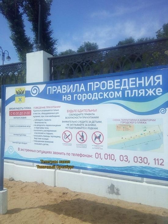 В Оренбурге  и Бузулуке в общественных местах появились банеры с шибками