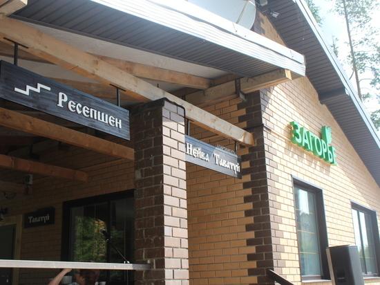 Альпийский отдых на Урале: свердловские власти и бизнес инвестируют в уникальный рекреационно-туристический кластер