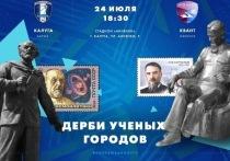 Калужан приглашают на дерби ученых городов