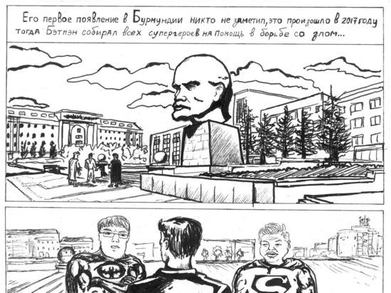 В Бурятии киношники сделали первую часть политического комикса «Суперреспублика»