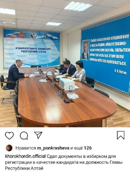 Хорохордин сдал документы для регистрации на выборы главы Республики Алтай